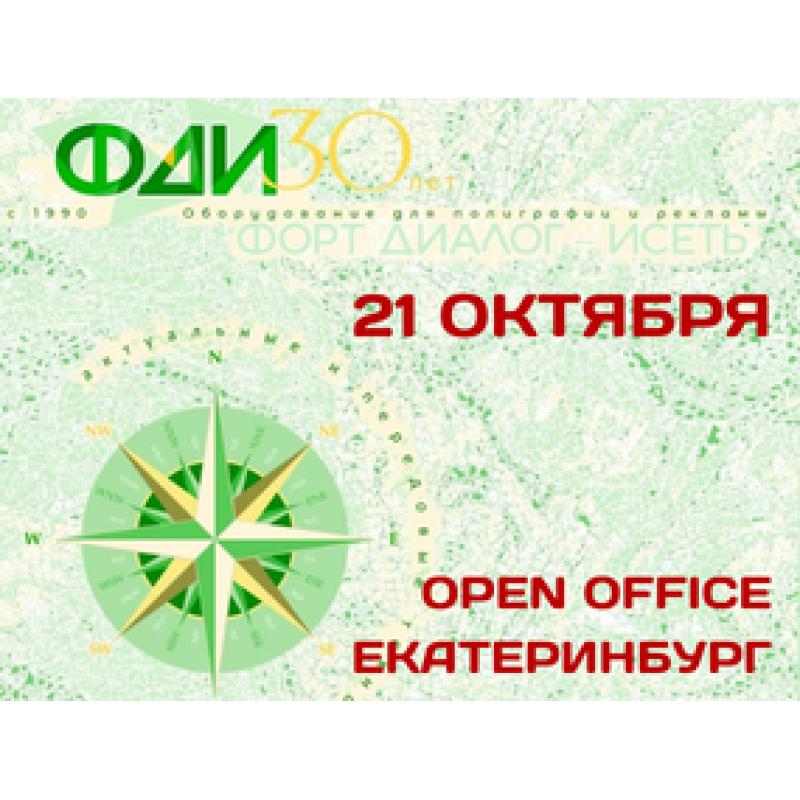 НИССА Дистрибуция и Форт Диалог-Исеть проведут опен офис в Екатеринбурге