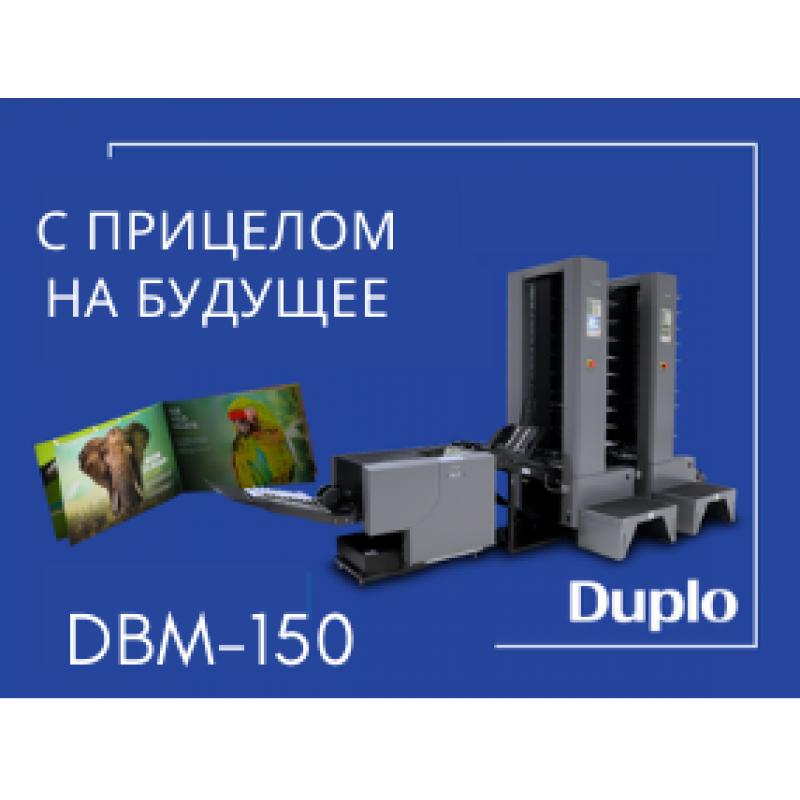 От малого бизнеса до крупного производства: DUPLO модернизировали брошюровальную линию DBM-150