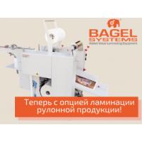 Bagel Systems представила обновленную линейку ламинаторов с возможностью ламинации рулонной продукции