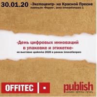 НИССА Дистрибуция (OFFITEC) примет участие в конференции «День цифровых инноваций в упаковке и этикетке» Publish.