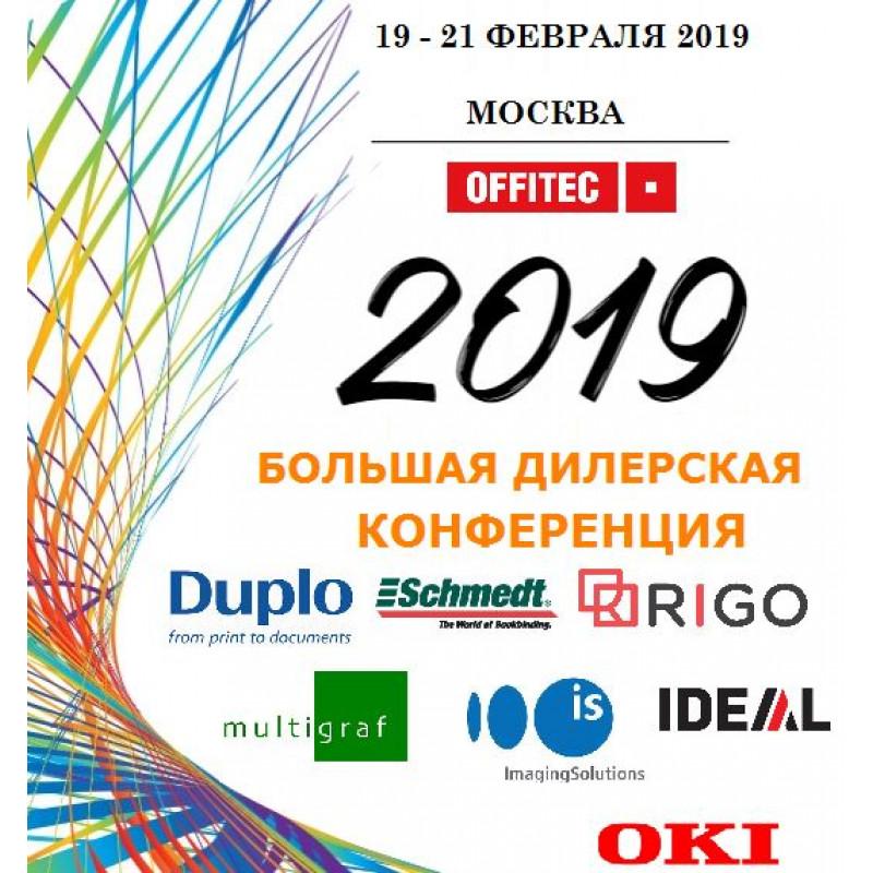 В Москве прошла дилерская конференция OFFITEC