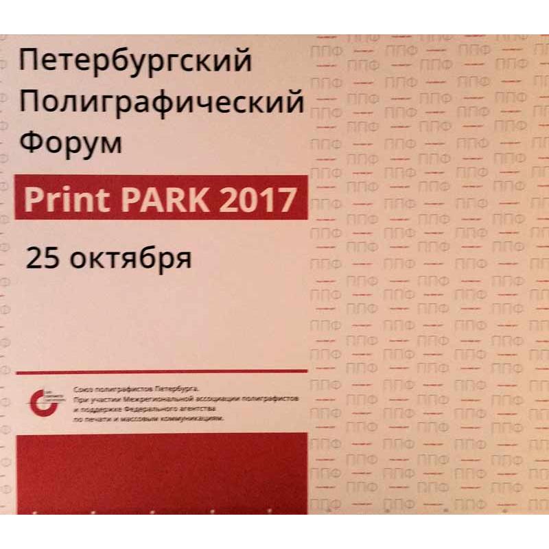ПЕТЕРБУРГСКИЙ ПОЛИГРАФИЧЕСКИЙ ФОРУМ PRINT PARK – 2017