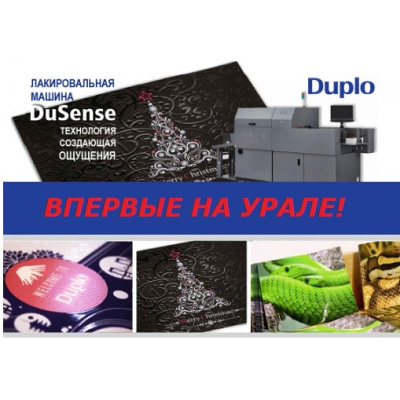 Машина для выборочной лакировки DUPLO Dusense впервые на Урале!