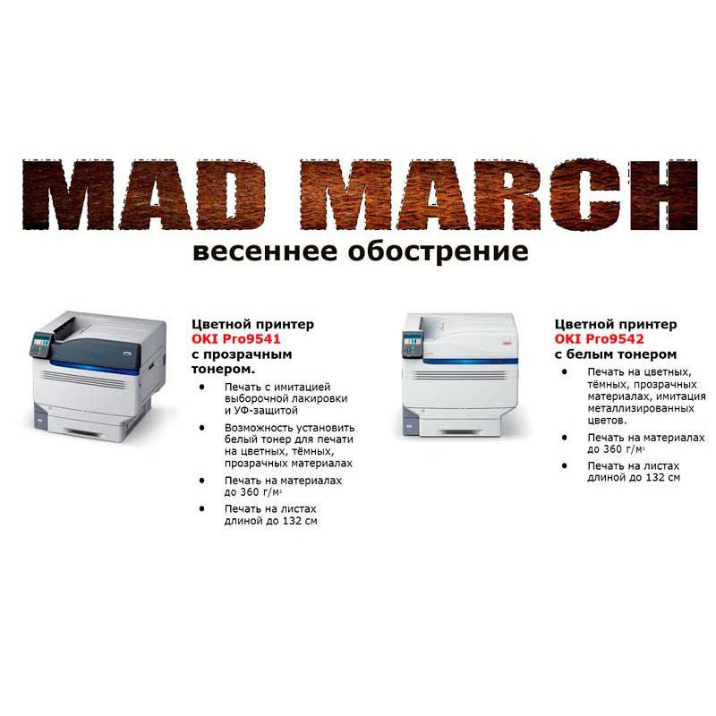 MAD MARCH - весеннее обострение