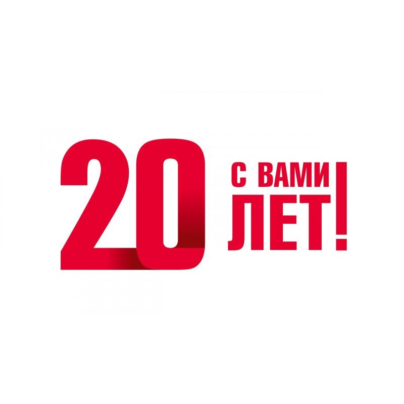 НИССА Дистрибуция отметила 20-летие деятельности!