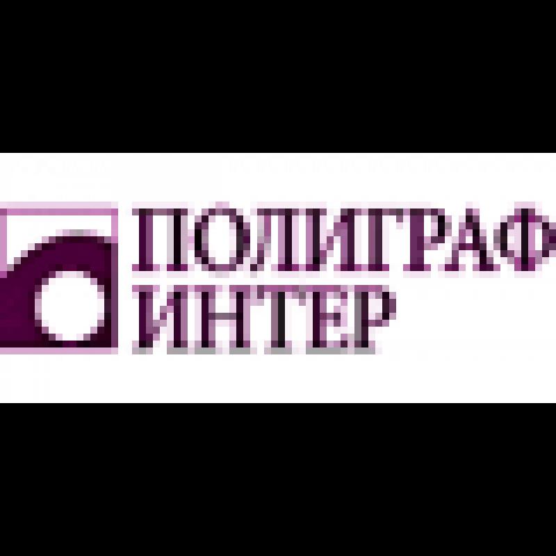 Приглашение на выставку ПОЛИГРАФИНТЕР-2009 в Москве