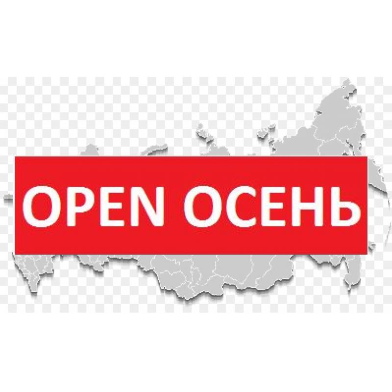 Open Осень в OFFITEC!
