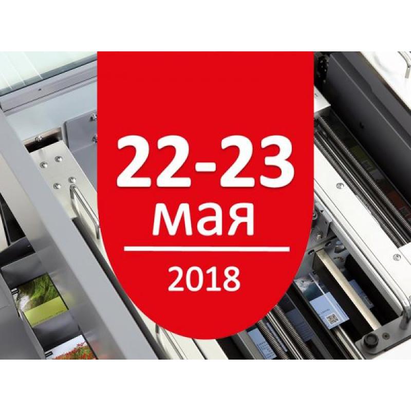 В Санкт –Петербурге с успехом прошел полиграфический форум Print Park 2018!