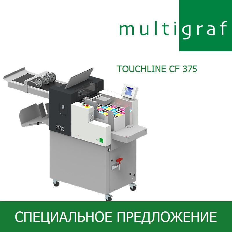 Multigraf - специальное предложение!