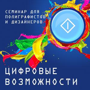 В Санкт-Петербурге пройдет семинар для полиграфистов