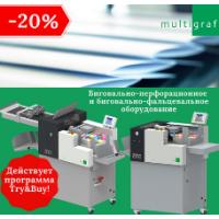 Яркий финиш года: -20% на биговально-фальцевальное оборудование Multigraf!