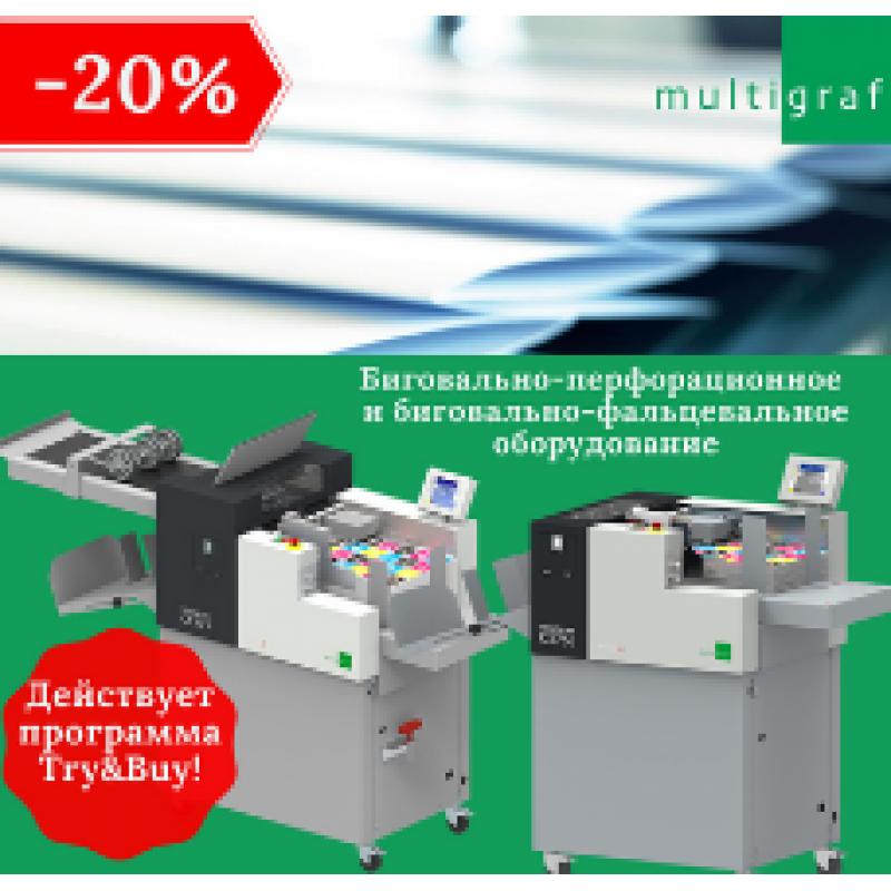 20% на биговально-фальцевальное оборудование Multigraf!