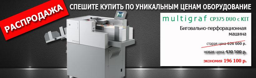 Распродажа 2018 - Multigraf