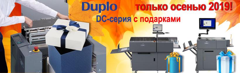 DUPLO Autumn Promo
