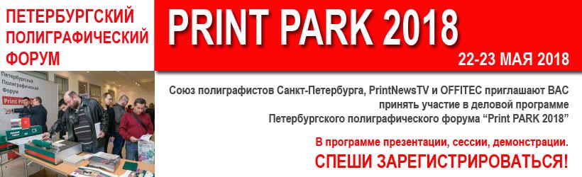 Форум PrintPark