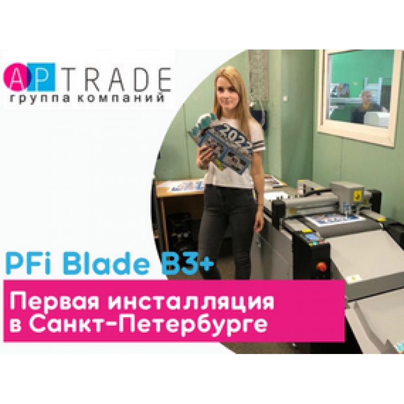 Типография AP TRADE (г.Санкт-Петербург) установила первый регионе  цифровой автоматический режущий плоттер PFI Blade B3+.