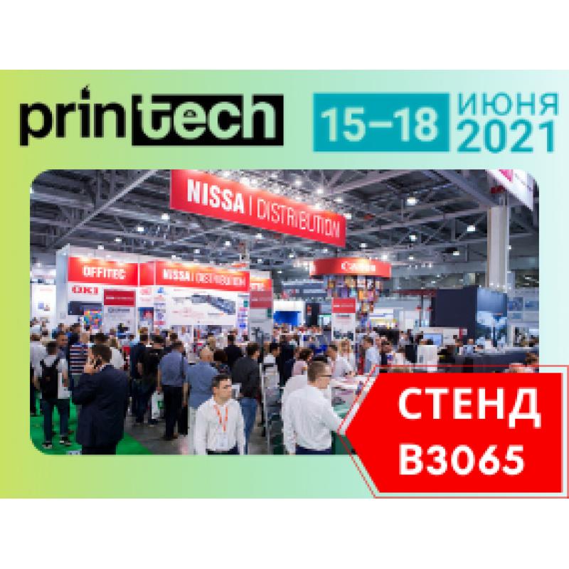 НИССА Дистрибуция примет участие в выставке Printech 2021